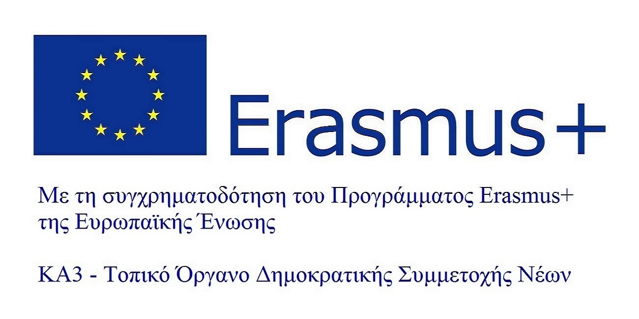 Erasmus+ KA3 Support for Policy Reform
